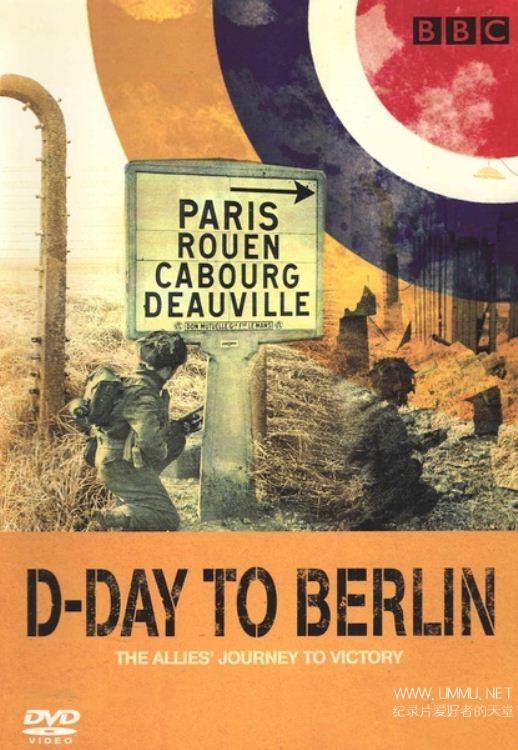 BBC纪录片《从诺曼底到柏林 D-Day to Berlin 1994》全3集 英语中字 720P高清 二战纪录片下载插图