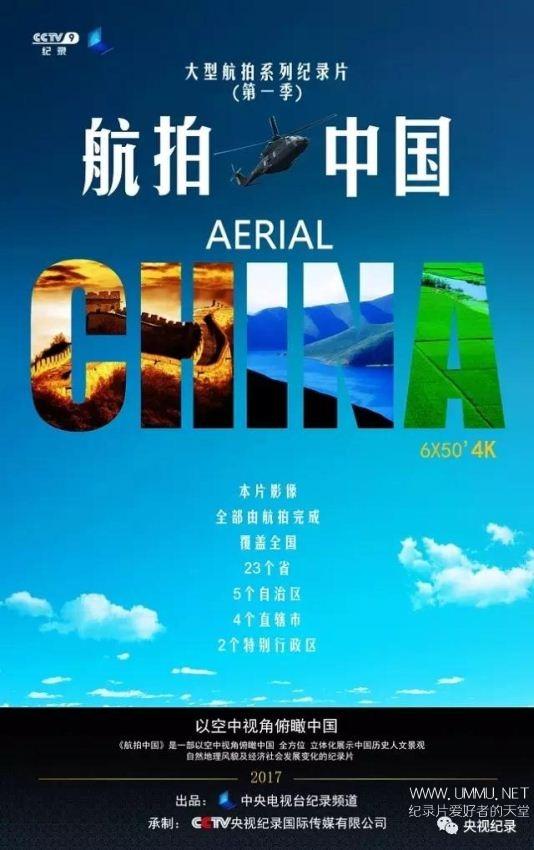 央视纪录片《航拍中国 第一季》全6集 国语中字 1080P/TS/10.5G 全景式俯瞰美丽新中国插图