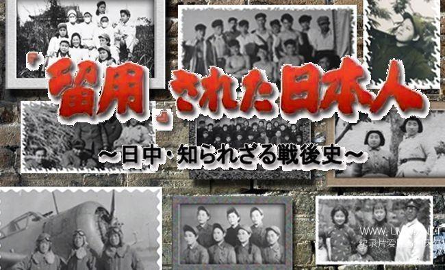 NHK纪录片《被留用的日本人 ~不为人知的日中战后史~ 2002》日语中字 AVI/674M 中日战后史</BR><span>资源失效 停止下载</span>插图