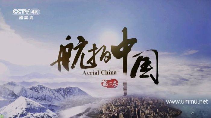 央视纪录片《航拍中国 第二季》全7集 国语中字 1080P/TS/24.78 全景式俯瞰美丽新中国插图