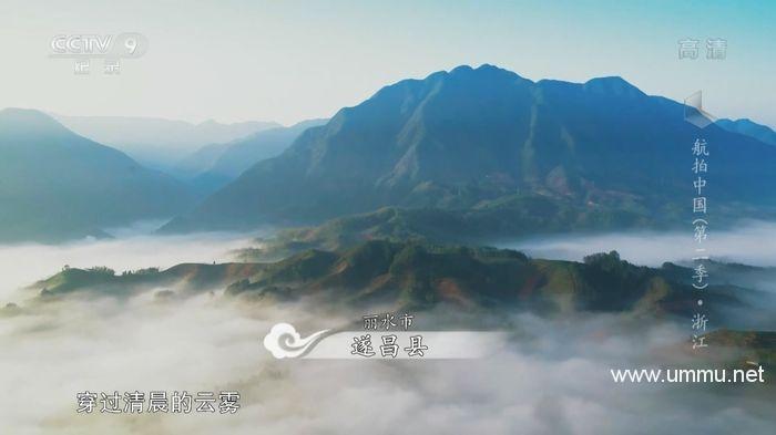 央视纪录片《航拍中国 第二季》全7集 国语中字 1080P/TS/24.78 全景式俯瞰美丽新中国插图(6)