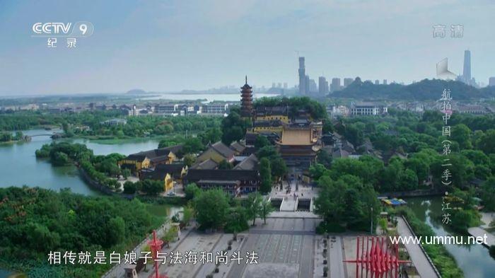 央视纪录片《航拍中国 第二季》全7集 国语中字 1080P/TS/24.78 全景式俯瞰美丽新中国插图(3)