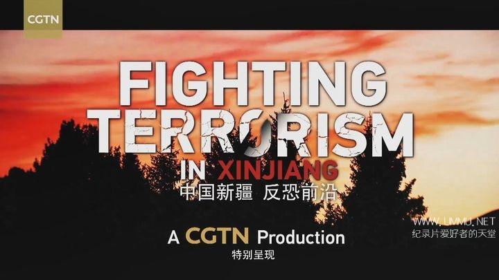 央视纪录片《中国新疆 反恐前沿 Fighting Terrorism in Xinjiang 2019》国语中字 1080P/MP4/568m 新疆反恐纪录片下载插图