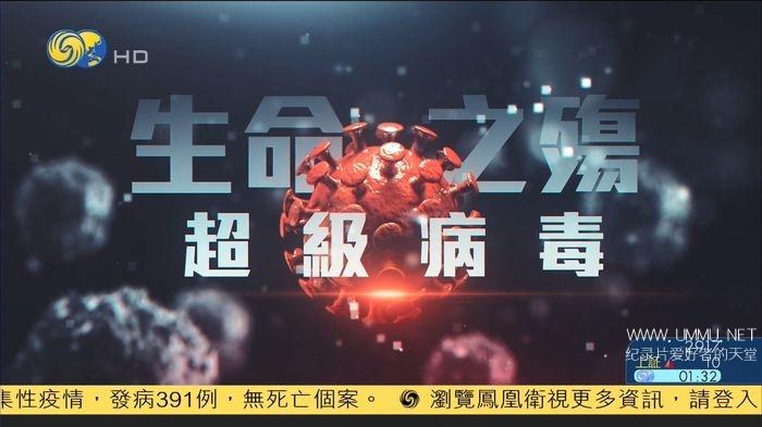 凤凰卫视《关注新型肺炎生命之殇:超级病毒 2020》国语中字 1080P/MP4/2.67G 新型肺炎纪录片下载插图