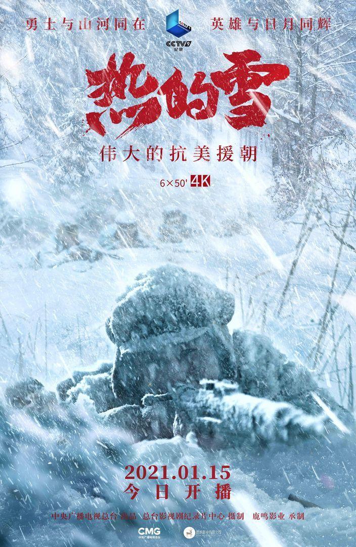 央视纪录片《热的雪-伟大的抗美援朝 2021》全6集 国语中字 1080P/MP4/7.84G 抗美援朝纪录片下载插图