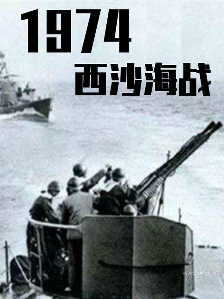 国产纪录片《1974西沙海战》全2集 国语无字 高清/MP4/520M 西沙海战纪录片插图