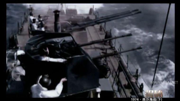 国产纪录片《1974西沙海战》全2集 国语无字 高清/MP4/520M 西沙海战纪录片插图(4)