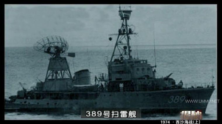 国产纪录片《1974西沙海战》全2集 国语无字 高清/MP4/520M 西沙海战纪录片插图(2)
