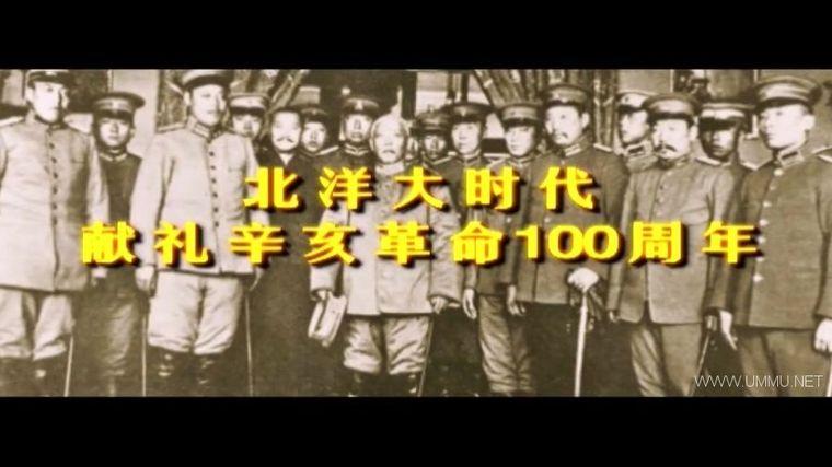 国产纪录片《北洋大时代 2013》全56集 国语中字 720P/MP4/8.61G 北洋时代插图(1)