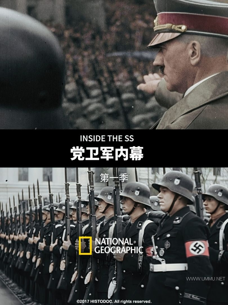 国家地理《党卫军内幕  Inside The SS 2017》第一季全2集 英语中英双字 1080P/MP4/3.54G 希特勒党卫军内幕插图