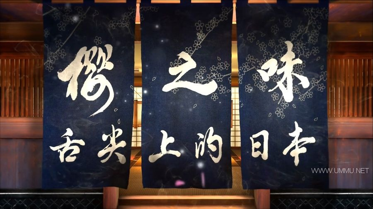 日本纪录片《樱之味 舌尖上的日本》全6集 国语中字 4K高清/MP4/5.06G 日本料理的魅力插图
