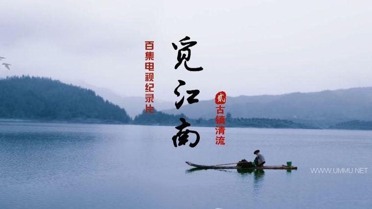 国产纪录片《古镇清流》全10集 国语中字 1080P/MP4/7.66G 江南古镇插图