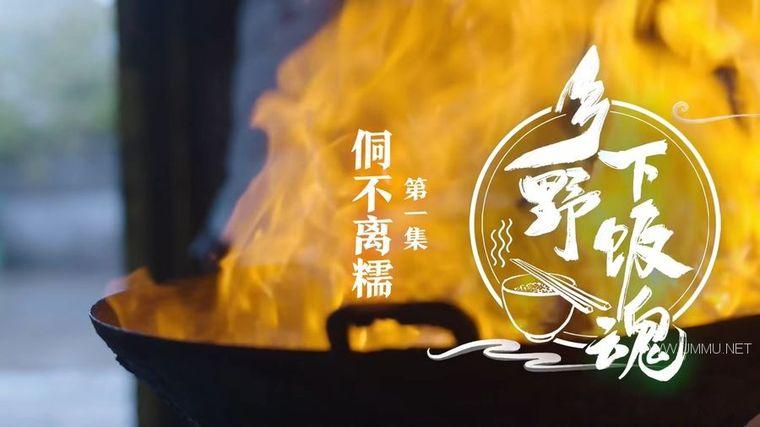 国产纪录片《乡野下饭魂》全5集 国语中字 1080P/MP4/4.41G 传统美食文化插图