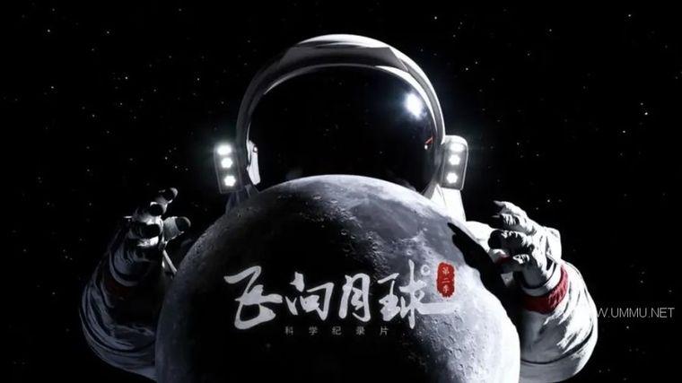央视纪录片《飞向月球 2021》第二季全3集 国语中英双字 720P/MP4/1.24G 中国月球探索插图