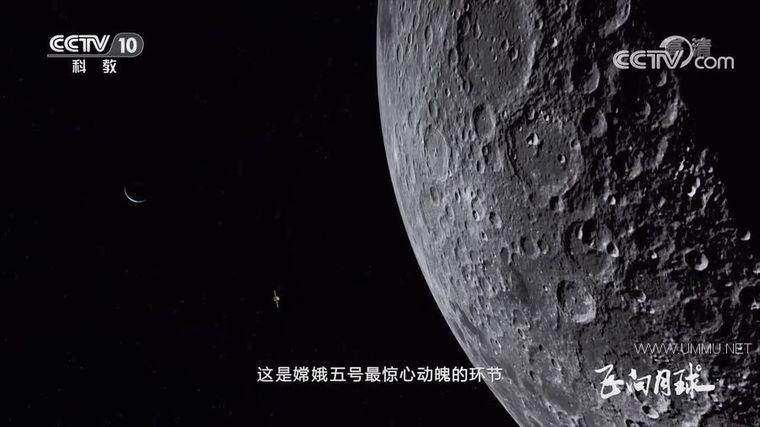 央视纪录片《飞向月球 2021》第二季全3集 国语中英双字 720P/MP4/1.24G 中国月球探索插图(1)