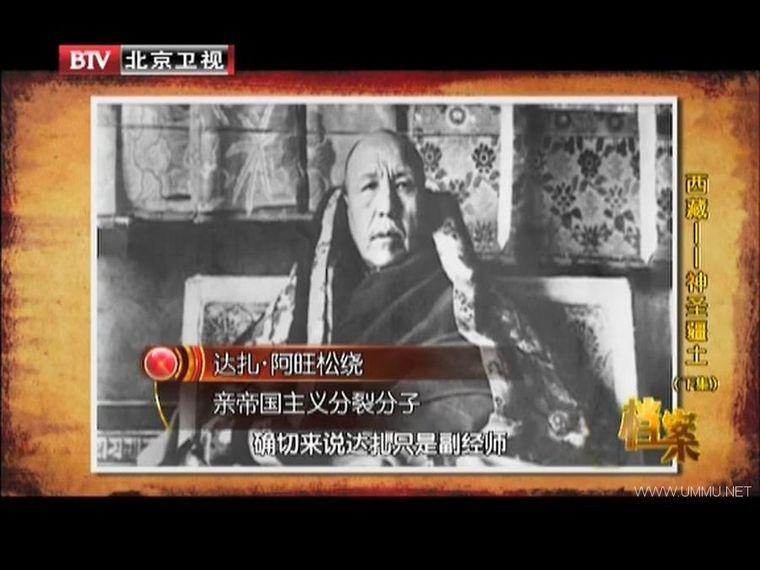 BTV纪录片《西藏 之 神圣疆土 2015》全2集 国语中字 高清/MP4/525M 西藏纪录片插图(5)