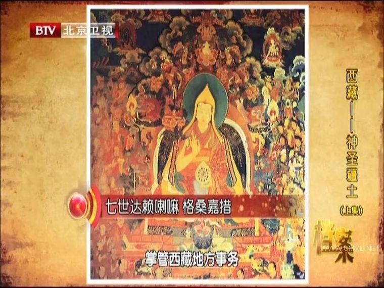 BTV纪录片《西藏 之 神圣疆土 2015》全2集 国语中字 高清/MP4/525M 西藏纪录片插图(2)
