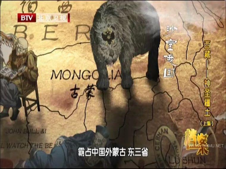 BTV纪录片《西藏 之 神圣疆土 2015》全2集 国语中字 高清/MP4/525M 西藏纪录片插图(3)