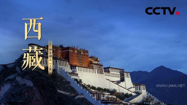 BTV纪录片《西藏 之 神圣疆土 2015》全2集 国语中字 高清/MP4/525M 西藏纪录片插图