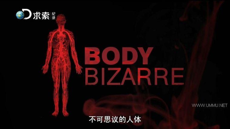 探索频道《不可思议的人体 Body Bizarre》第一季全6集 国语中字 求索引进版 1080P/MP4/16G 全球罕见病例</BR><span>年费会员专享</span>插图