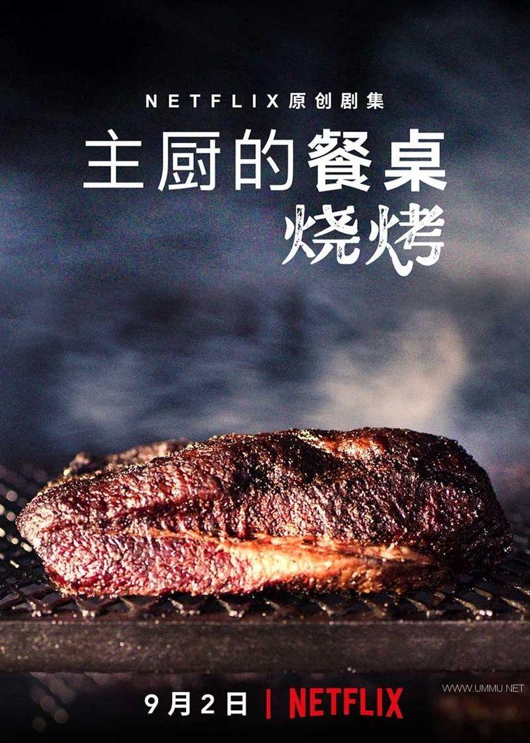 Netflix纪录片《主厨的餐桌:烧烤 Chef's Table: BBQ 2020》全4集 英语中字 1080P/MP4/4.37G 烧烤美食纪录片插图