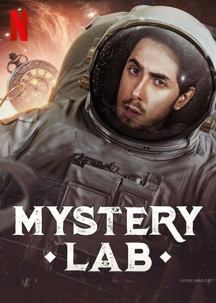 Netflix纪录片《奥秘实验室 Mystery Lab 2020》全8集 英语中字 1080P/MP4/8.99G 揭露令人叹为观止的真相插图