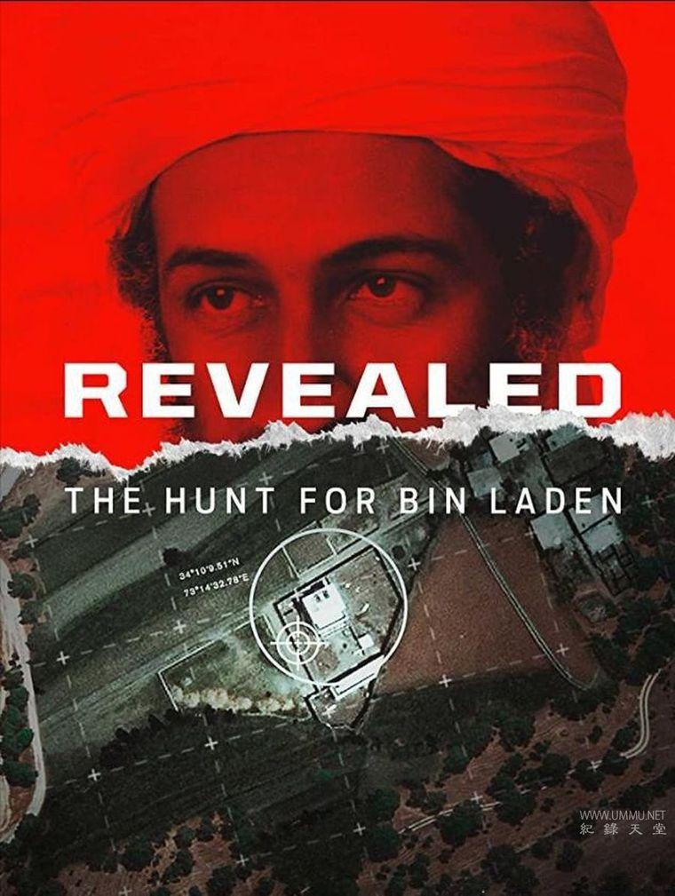 历史频道《揭示:追捕本·拉登 Revealed: The Hunt for Bin Laden 2021》英语中英双字 720P/MP4/1.75G 追杀本拉登的细节插图