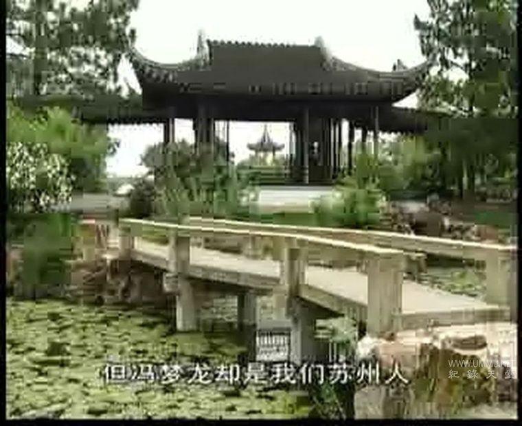 国产纪录片《苏园六纪 1999》全5集 国语中字 标清/MP4/687M 苏州园林插图(1)