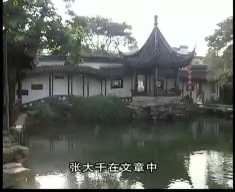 国产纪录片《苏园六纪 1999》全5集 国语中字 标清/MP4/687M 苏州园林插图(4)