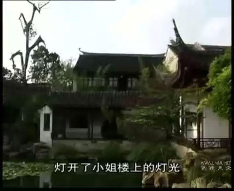 国产纪录片《苏园六纪 1999》全5集 国语中字 标清/MP4/687M 苏州园林插图(3)