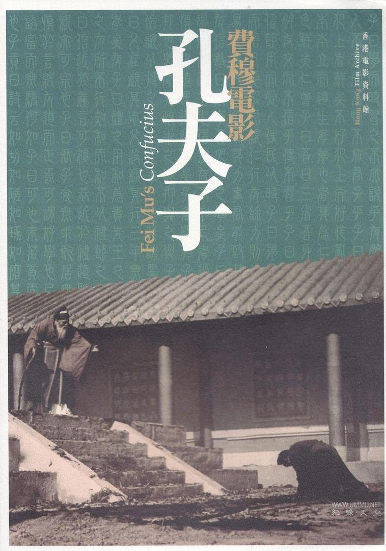 国产纪录片《孔夫子 Confucius 1940》国语无字 1080P/AVI/1.38G 孔子纪录片插图