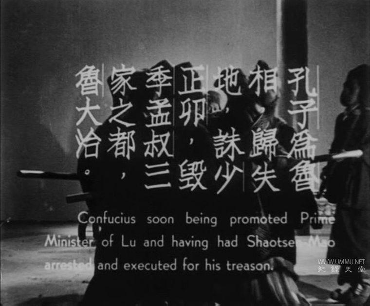 国产纪录片《孔夫子 Confucius 1940》国语无字 1080P/AVI/1.38G 孔子纪录片插图(1)