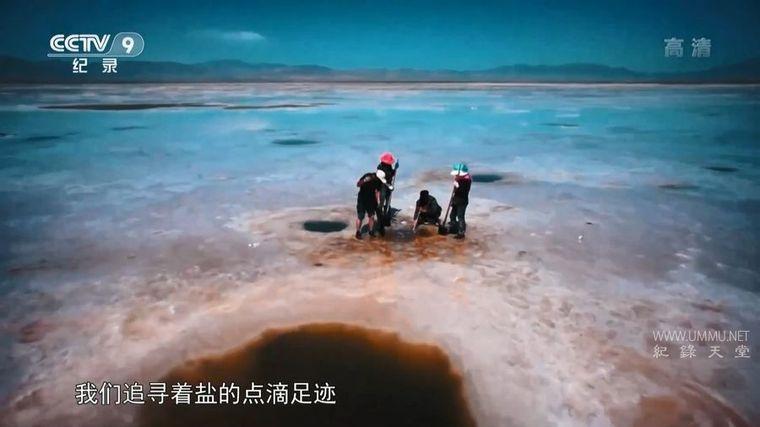 央视纪录片《生命之盐 Behind Salt》全6集 国语中字 1080P/MP4/7.17G 盐的历史插图(5)