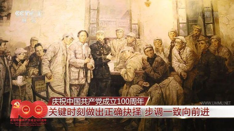 央视纪录片《庆祝中国共产党成立100周年大会 2021》国语 1080P/MP4/3.15G插图(1)
