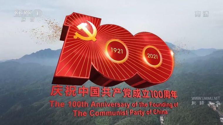 央视纪录片《庆祝中国共产党成立100周年大会 2021》国语 1080P/MP4/3.15G插图