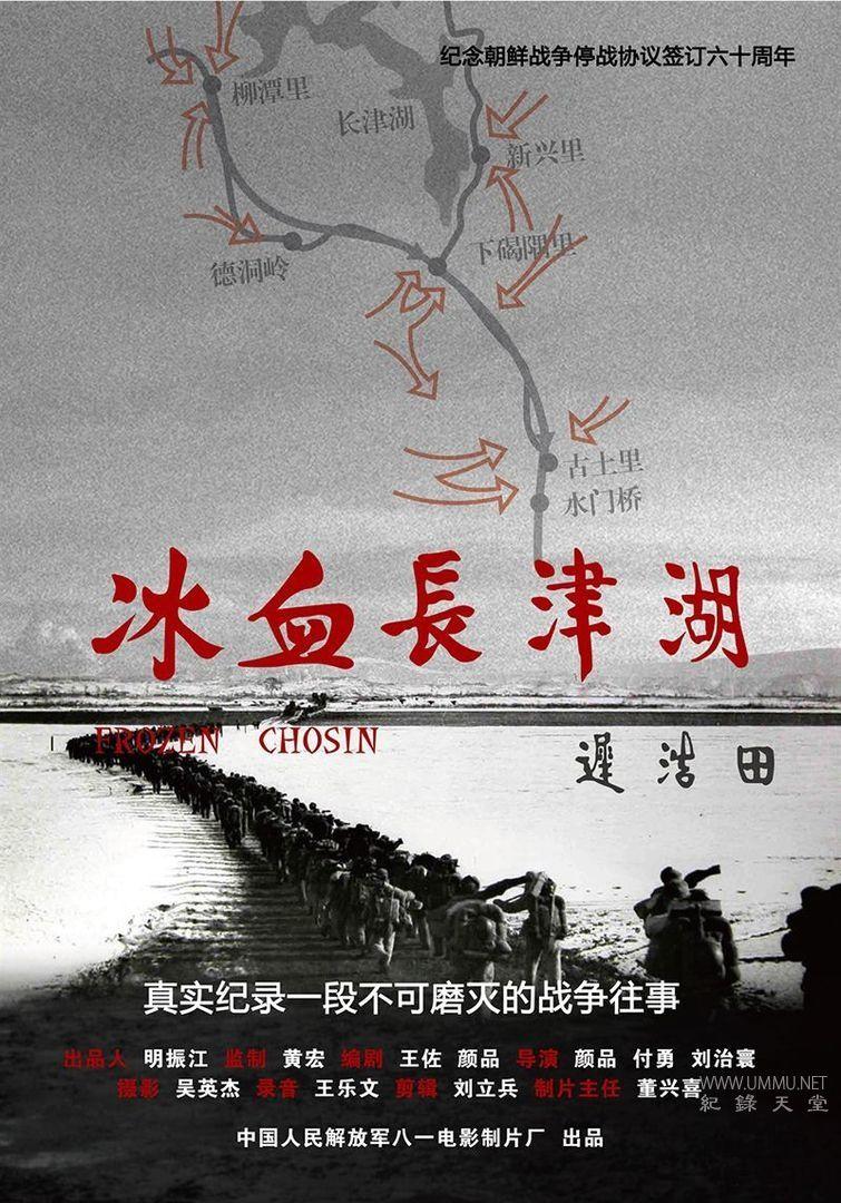 央视纪录片《冰血长津湖 Frozen Chosin》国语中字 1080P/TS/7.25G 长津湖之战插图