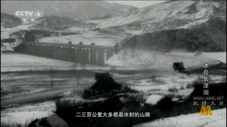 央视纪录片《冰血长津湖 Frozen Chosin》国语中字 1080P/TS/7.25G 长津湖之战插图(2)