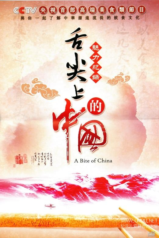 a-bite-of-china