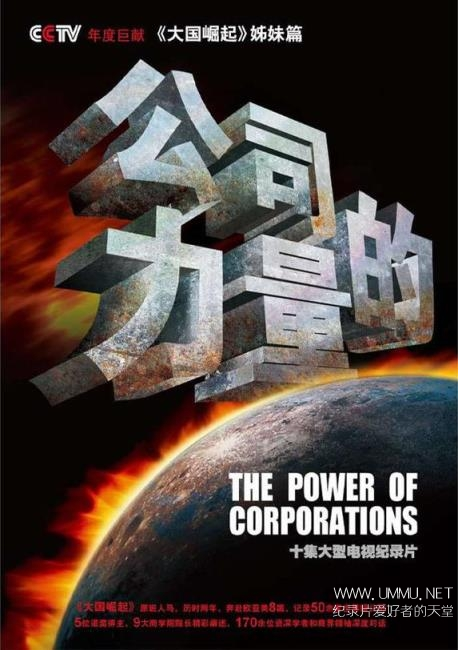the-power-of-corporations