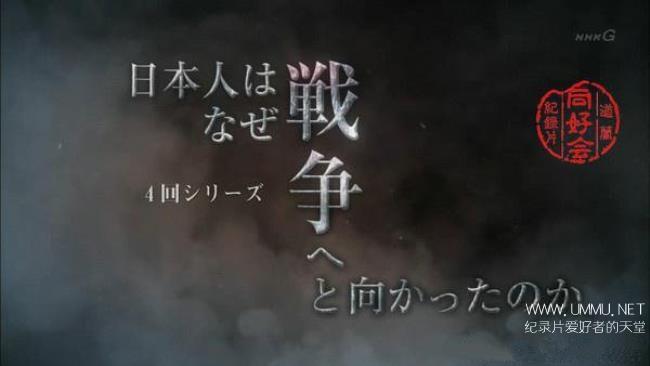 NHK纪录片《日本为何通向战争之路》全四集 中日字 高清/MPV/1.64G 战争纪录片插图