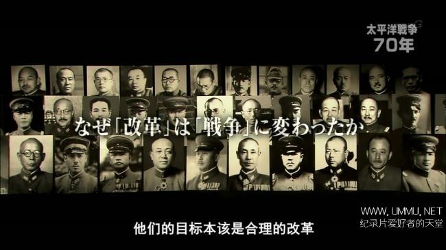 NHK纪录片《日本为何通向战争之路》全四集 中日字 高清/MPV/1.64G 战争纪录片插图(2)