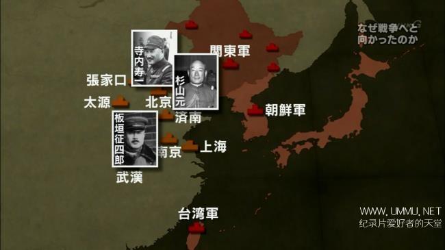 NHK纪录片《日本为何通向战争之路》全四集 中日字 高清/MPV/1.64G 战争纪录片插图(3)